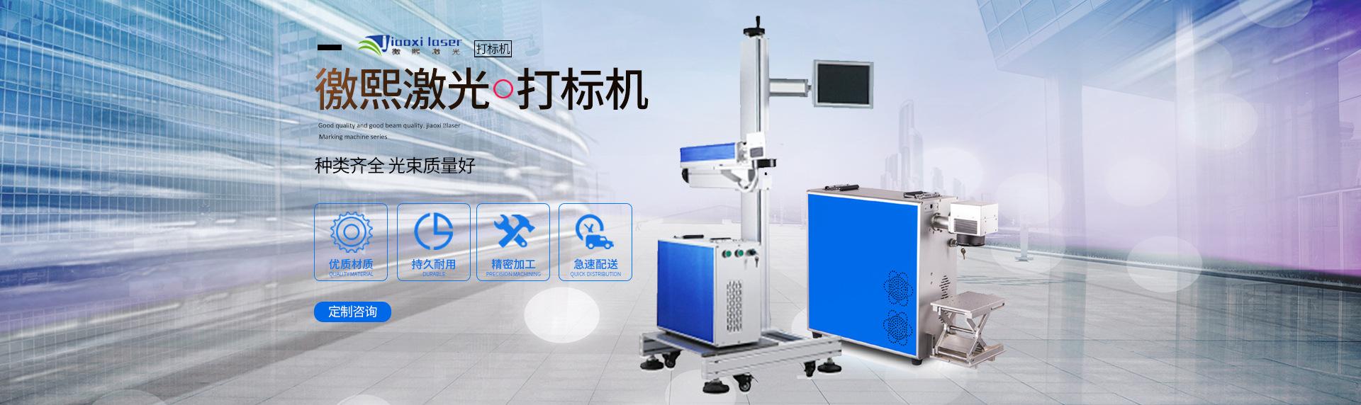 上海激光打标机